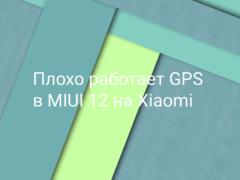 Плохо работает GPS в MIUI 12 на Xiaomi (Redmi), как это исправить?