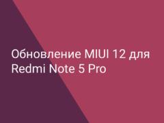 Выйдет ли обновление MIUI 12 для Redmi Note 5 Pro