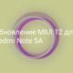 Выйдет ли обновление MIUI 12 для Redmi Note 5A?