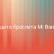 Защита Xiaomi Mi Band 5: от воды, грязи, пыли и падения