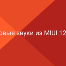Новые звуки из MIUI 12.5: найти, скачать и установить