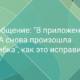 Сообщение: «в приложении msa снова произошла ошибка», что делать, как исправить?