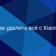 Как удалить все контакты, данные и предустановленные приложения с телефона Xiaomi (Redmi)