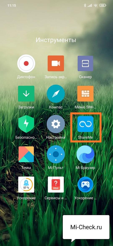 Запуск приложения Mi Drop, который теперь называется ShareMe на Xiaomi