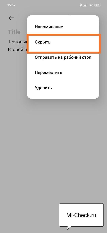 Команда для скрытия заметки на Xiaomi