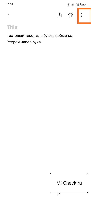 Вход в меню скрытия заметки на Xiaomi