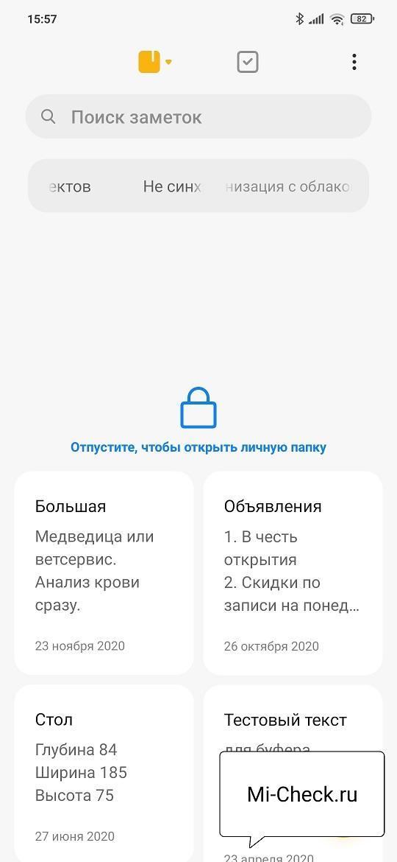 Тяните экран для получения доступа к скрытым заметкам на Xiaomi