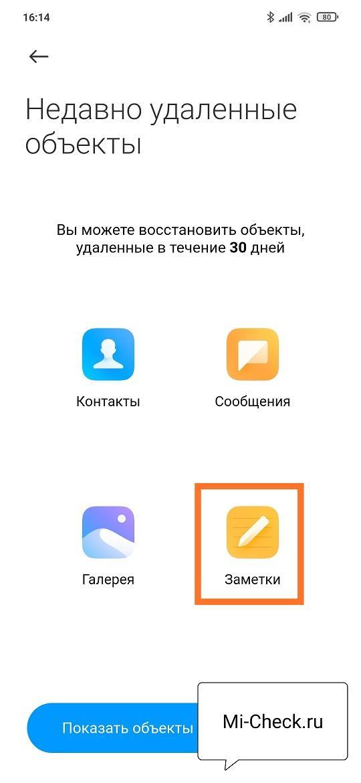 Выбор заметок для восстановления удалённых на Xiaomi