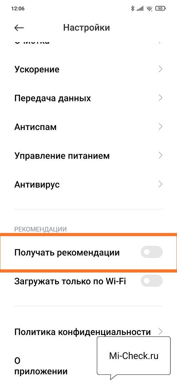 Отключаем рекламу в приложении Безопасность на Xiaomi