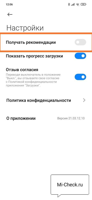 Отключение опции получать рекомендации чтобы убрать рекламу на Xiaomi в загрузках