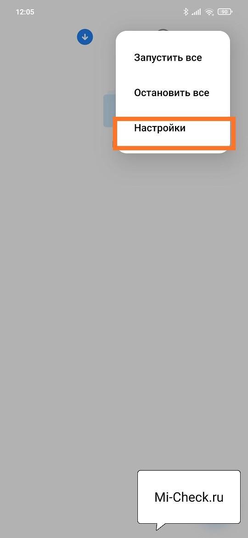 Вход в настройки приложения Загрузки на Xiaomi чтобы убрать рекламу