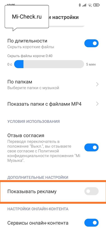 Отключение опции показывать рекламу в музыке на Xiaomi