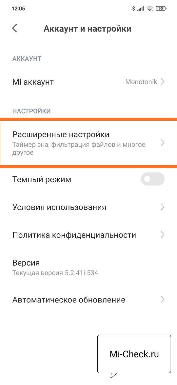 Расширенные настройки в приложении Музыка на Xiaomi