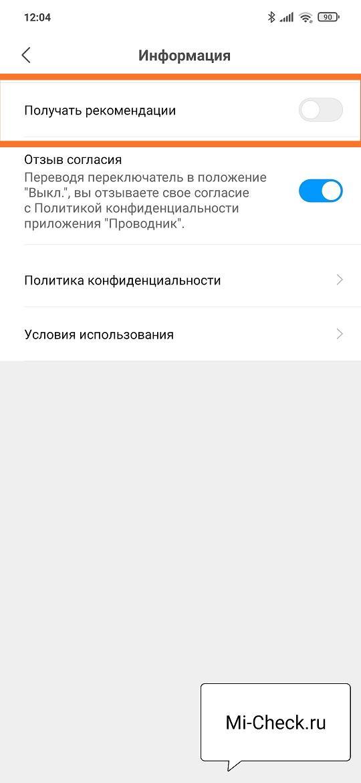 Отключение пункта Получить рекомендации в настройках проводника на Xiaomi для отключения рекламы