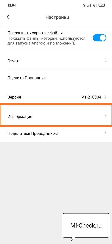 Меню Информация в настройках проводника на Xiaomi