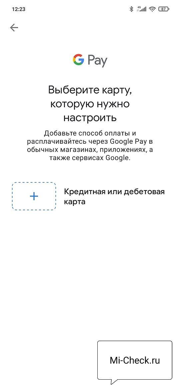 Добавить банковскую карту в Google Pay на Xiaomi