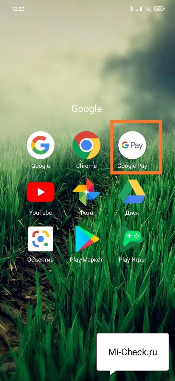 Запуск приложения Google Pay