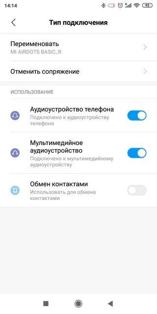 Отключение беспроводных наушников Xiaomi от телефона