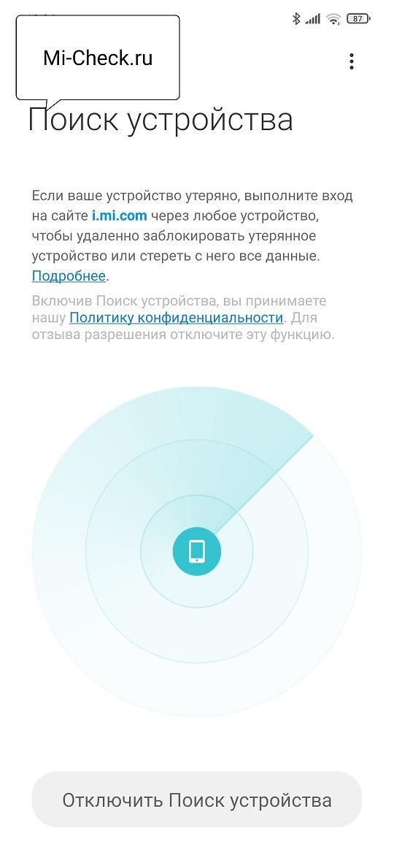 Настройки поиска устройства на Xiaomi