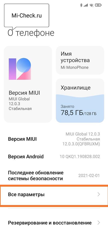 Меню Все Параметры в настройках Xiaomi