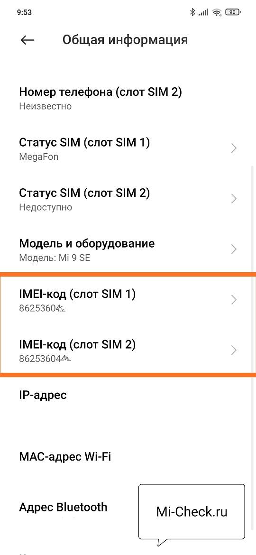 Номера IMEI в общей информации на Xiaomi