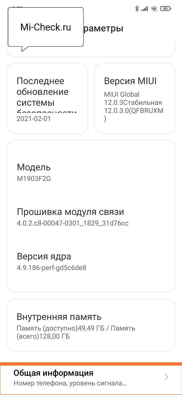 Раздел Общая Информация Xiaomi