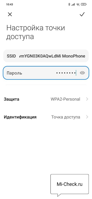 Настройкйа точки доступа Wi-Fi на Xiaomi