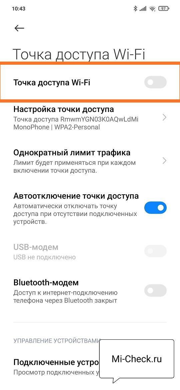 Включение точки доступа на Xiaomi