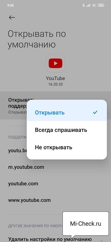 Всегда спрашивать как открывать ссылки на YouTube на Xiaomi