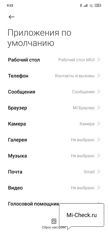 Меню ассоциаций приложений на Xiaomi