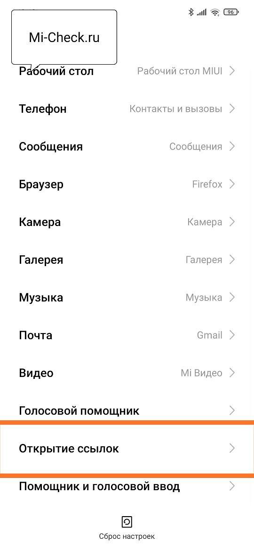 Меню выбора открытия ссылок на Xiaomi
