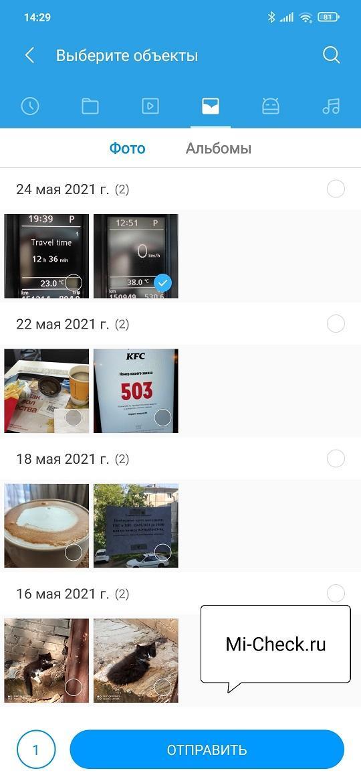 Выбор и отправка фото через Shareme на Xiaomi