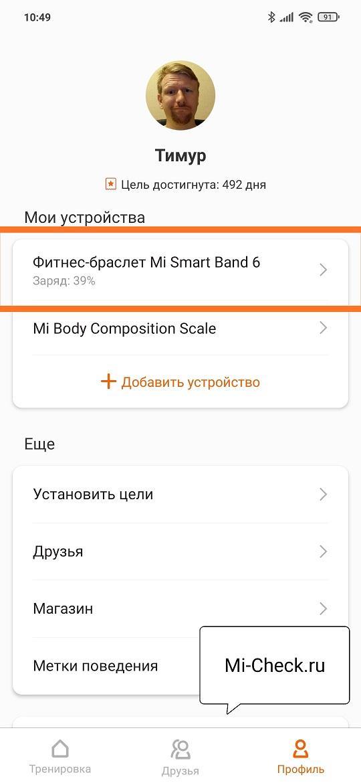 Профиль в Mi Fit для доступа к Mi Band 6