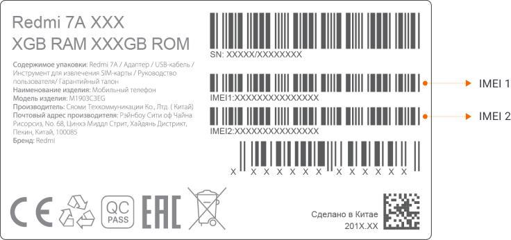 Расположение номера IMEI на упаковке телефона Xiaomi