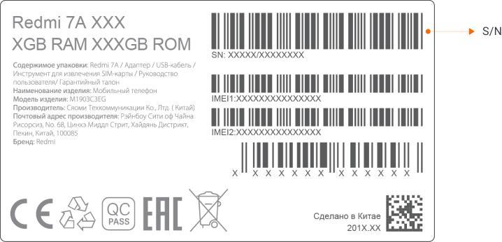 Расположение серийного номера на оригинальной упаковке телефона Xiaomi