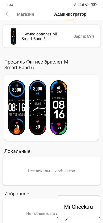 Раздел Администратор для управления циферблатами на Mi Band 6