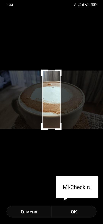 Кадрирование фото для установки в циферблат для Mi Band 6