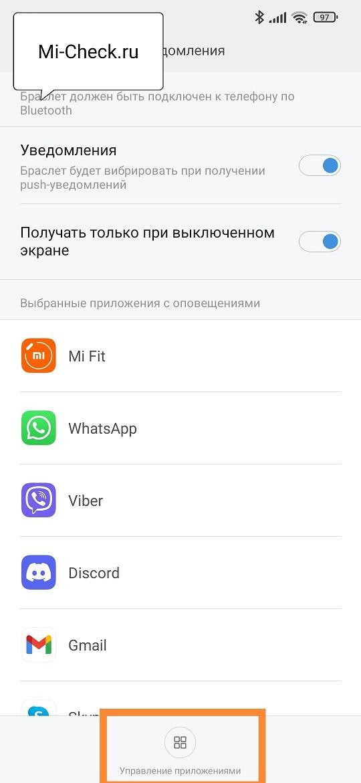 Управление приложениями в Mi Fit для получения уведомлений от них на Mi Band 6