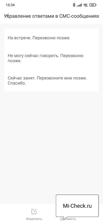 Редактор смс-сообщений на Mi Band 6