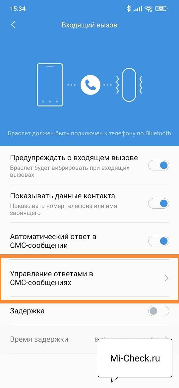 Управление ответами в смс-сообщениях в Mi Fit для Mi Band 6 на Xiaomi