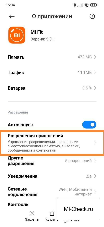 Разрешение для Mi Fit на приём и отправку смс на Xiaomi