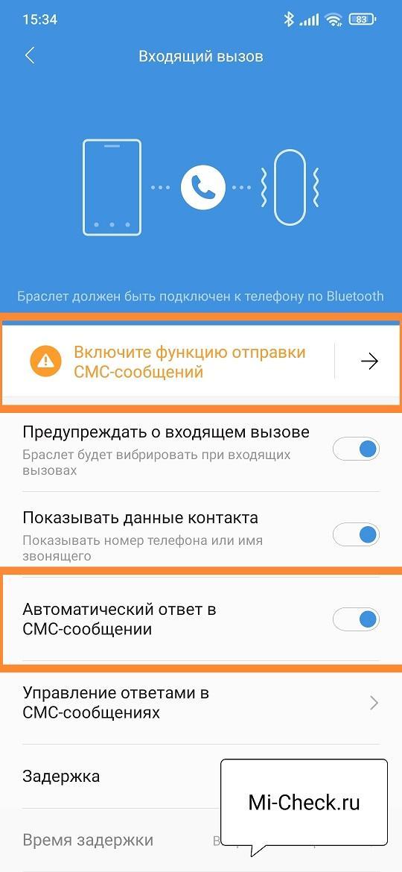 Автоматический ответ на звонок по смс в Mi Band 6 в Mi Fit на Xiaomi
