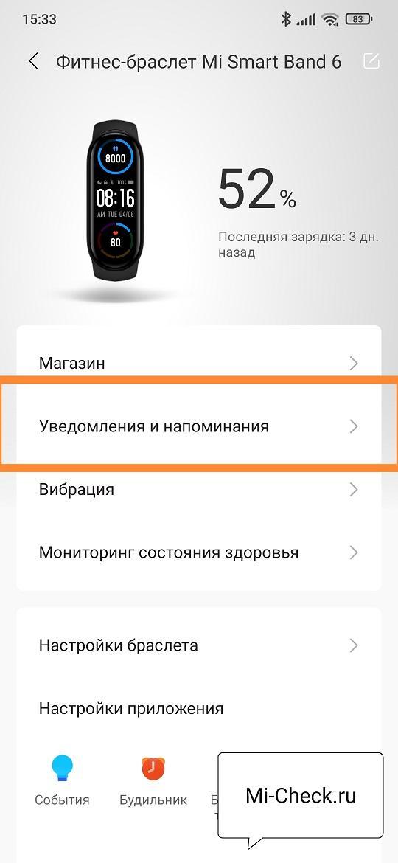 Уведомления и напоминания в Mi Band 6 в настройках Mi Fit на Xiaomi
