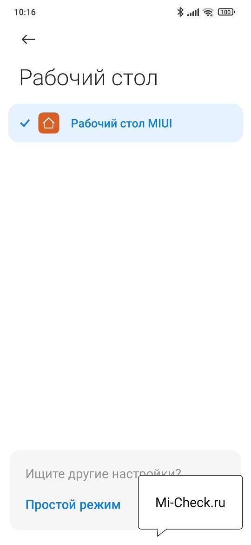 Выбор стандартного лаунчера в MIUI 12.5 на Xiaomi
