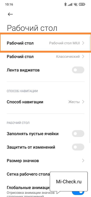 Выбор лаунчера в MIUI 12.5 на Xiaomi