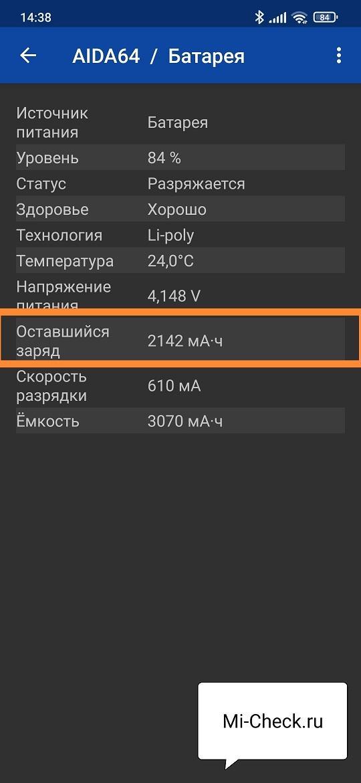Оставшийся заряд батареи на Xiaomi