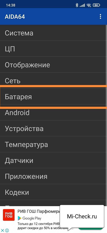 Раздел Батарея в приложении AIDA64 на Xiaomi