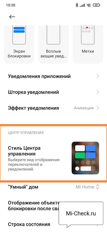 Стиль центра управления в MIUI 12.5 на Xiaomi