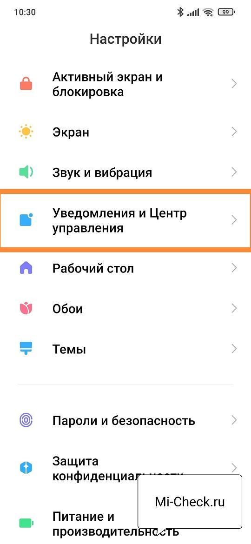 Уведомление и центр управления в MIUI 12.5 на Xiaomi