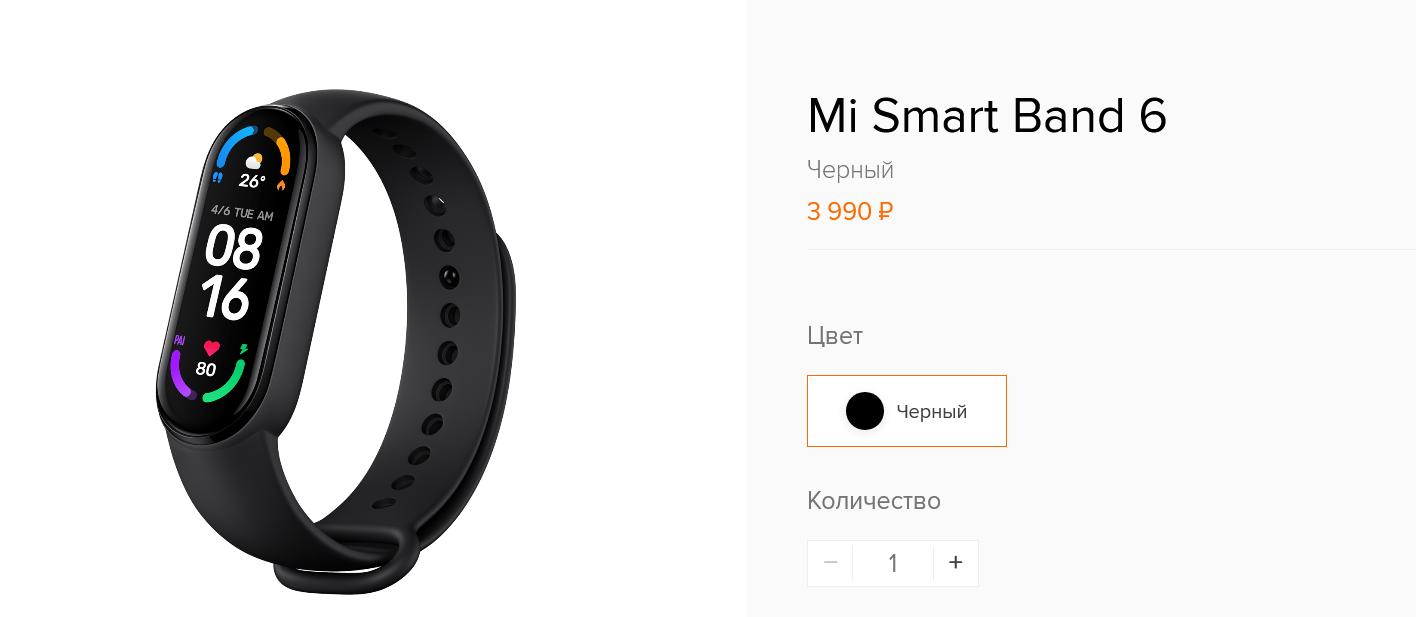Xiaomi Mi 6 стоит 3990 рублей
